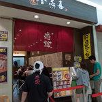 麺屋誉志喜 - 麺屋誉志喜 店の外観 by 「あなたのかわりに・・・」