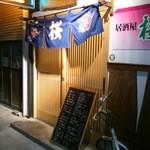居酒屋「桜」 - 近くに来ればぴんと来ます。