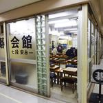 とんかつ 明石 - お向かいは東京囲碁会館