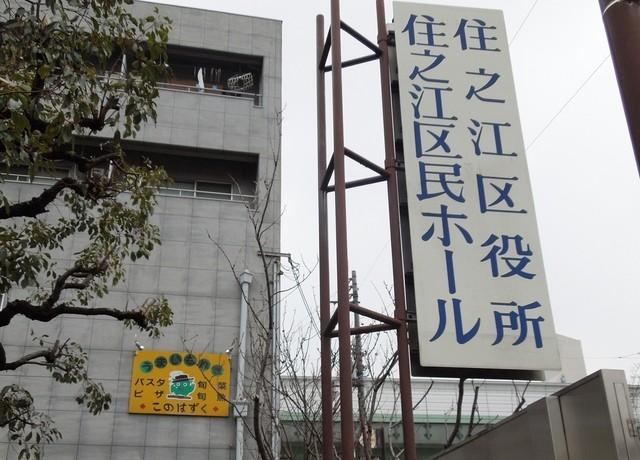 住之江 区役所
