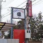 Izakayauogen - 店の看板