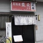 Izakayauogen - 入口