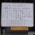Izakayauogen - 入口にあった定食メニュー