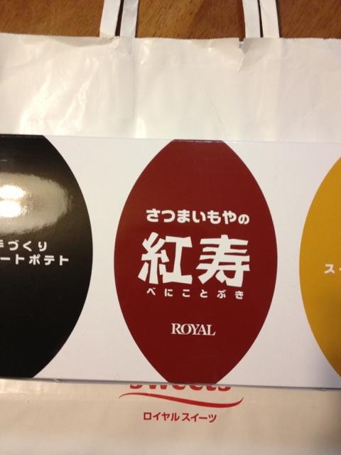 ロイヤル鹿児島空港 売店