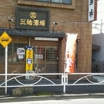 三祐酒場 - お店外観(日中)