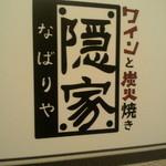 先斗町 隠家 -