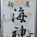 麺屋海神 - 2009/06/29:外の看板