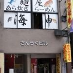 麺屋海神 - お店の外観