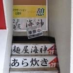 麺屋海神 - 狭い階段を上る