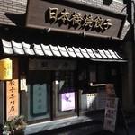 shanshannihombashiyakigyouza - 日本橋三越裏の中華料理店です。