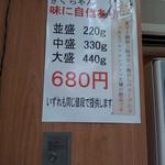 つけ麺 きくちゃん - 並~大 いずれもお値段変わらずです