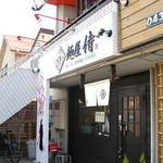 麺屋 侍 - 店先
