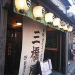 mihashiya - まんぷく定食