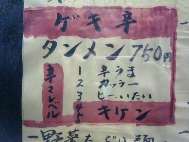 生駒軒 - ゲキ辛 辛さレベル