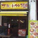 太陽のトマト麺 - 安庵通り