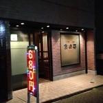 焼肉 三吉橋食道苑 -