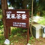 薫風茶寮 -