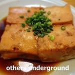 第二力酒蔵 - 豆腐煮