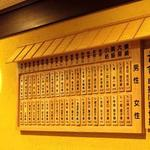 新宿 立吉 - 店内写真