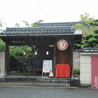 イクスカフェ - 旧邸宅を改装したイクスカフェ☆京を感じて頂きながらおくつろぎ下さい。