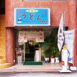 塩田麺業 - 店舗正面