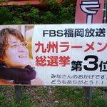 ちゅるるちゅーら ら・みぃえん - 九州ラーメン総選挙第3位