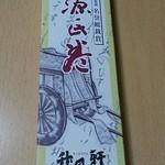 17570998 - ●源氏巻(2012.10)●