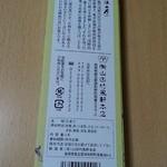 17571002 - ●パッケージ裏(2012.10)●