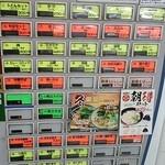 17571844 - 食券販売機