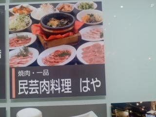 焼肉 しゃぶしゃぶ 食べ放題 はや  阿倍野アポロ店