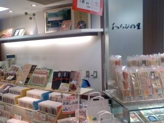 わらびの里 阿倍野店