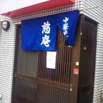 中華そば 慈庵 - 移転して再開です。相変わらず藍のれん。