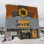佐々木家 秋田本店 - 店舗外観