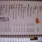 寿司 地魚料理 水月 - 飲み物メニュー