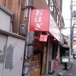 栄寿堂 - お店外観