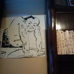 侍 - ご主人が描いたもの