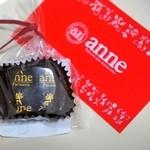 お菓子工房アン - チョコレート