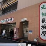 元祖長浜屋 - お店は駐車場ビルの1F
