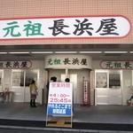 元祖長浜屋 - 営業時間・・・すごくない???
