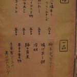 酔蓮 - '13/01 フードメニュー