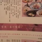日本料理雲海 - 3~4月の季節メニュー。