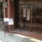 Boulangerie Ishigaki -
