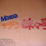 ママキッチン 味々亭 - 看板