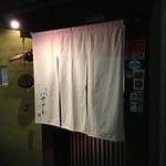 17604538 - のれん