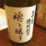 旬味 いやさか - 魂を醸す by 成政酒造