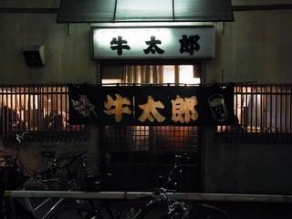 牛太郎 武蔵小山店 - 渋い暖簾の牛太郎