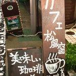 桜と月の みつるぎカフェ - 看板