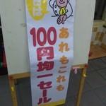 17610290 - ☆たまに出会える100円均一☆