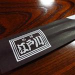 西陣 江戸川 - 箸袋