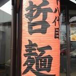 十八代目 哲麺 - 十八代目の提灯